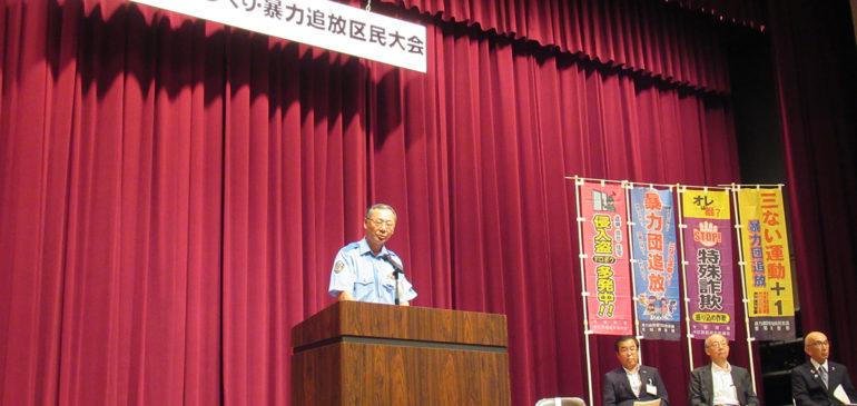 「中区安全なまちづくり・暴力追放区民大会」開催