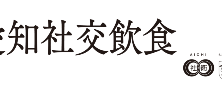 機関紙「愛知社交飲食」バックナンバー VOL.653 2021年3月